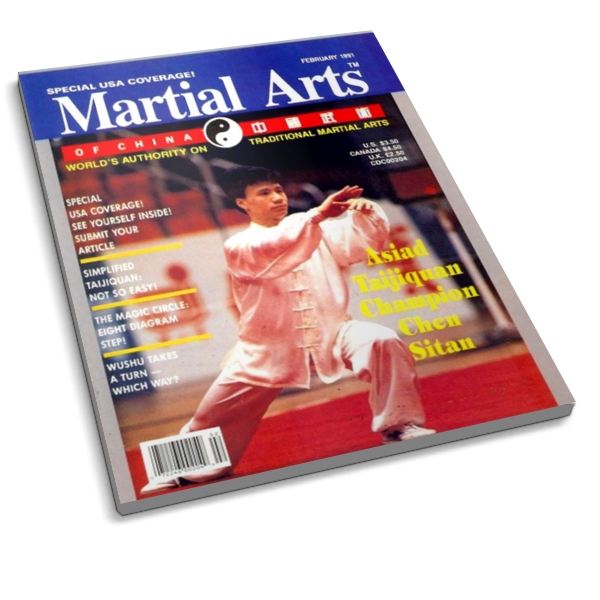 RDH PUBLICATIONS - MARTIAL ARTS OF CHINA